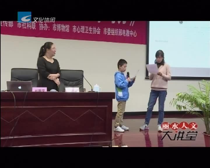 【丽水人文大讲堂】培养孩子自主学习力(三)