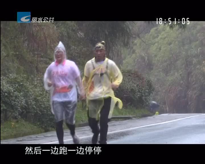 13.14公里毅行 一场山水间的浪漫