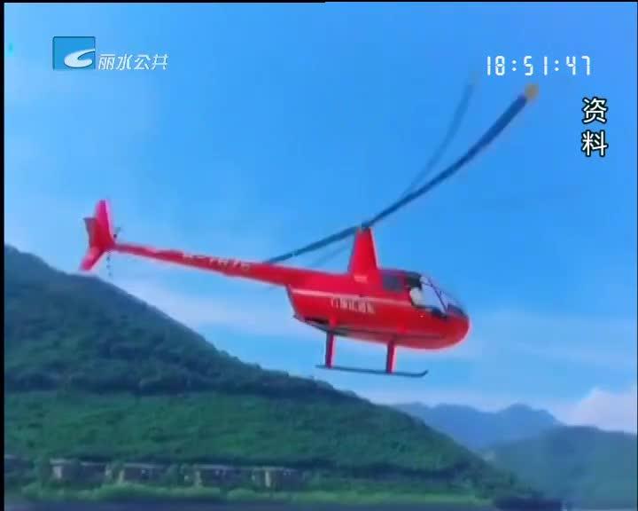 乘直升机举行婚礼 莲都职工可免费参加