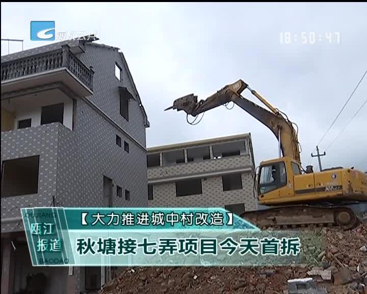 [大力推进城中村改造]秋塘接七弄项目今天首拆