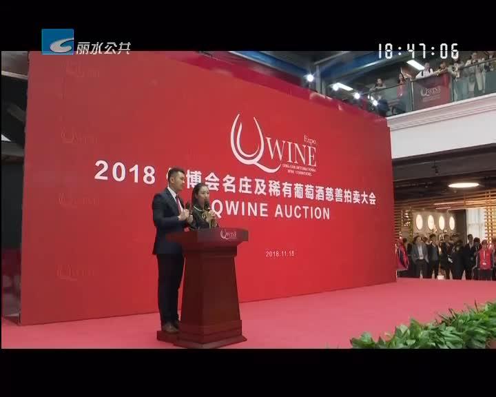 [青田侨博会]红酒拍卖筹集善款两百多万 包括1945年拉菲