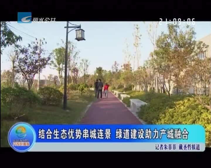 结合生态优势串城连景 绿道建设助力产城融合