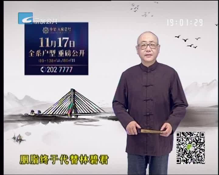 【丽水万事通】2018.11.20