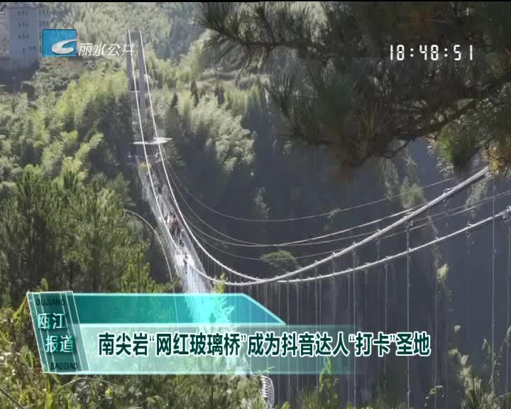 """南尖岩""""网红玻璃桥""""成为抖音达人""""打卡""""圣地"""