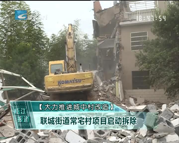 [大力推进城中村改造]联城街道常宅村项目启动拆除