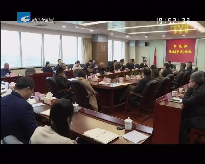 市政协召开党组(扩大)会议 学习《中国共产党纪律处分条例》