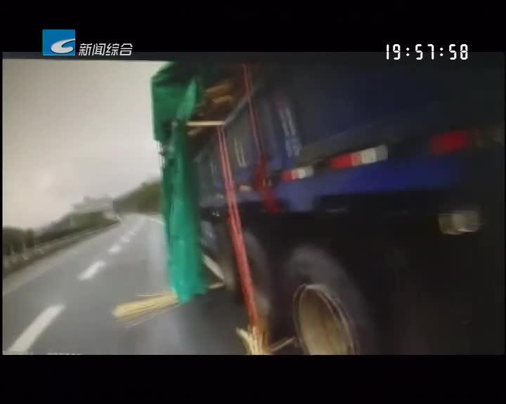 竹条超高散落高速 驾驶员将面临万元赔偿