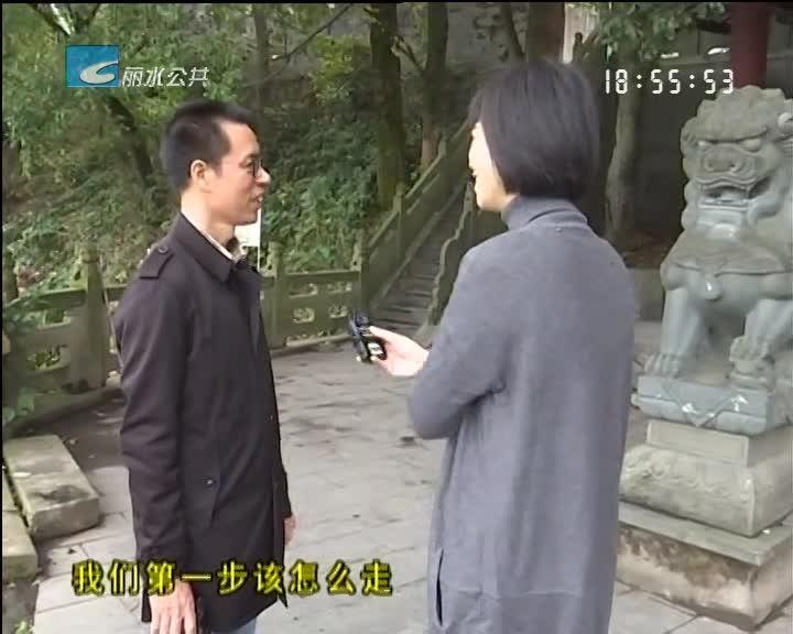 【丽水万事通】2018.11.23