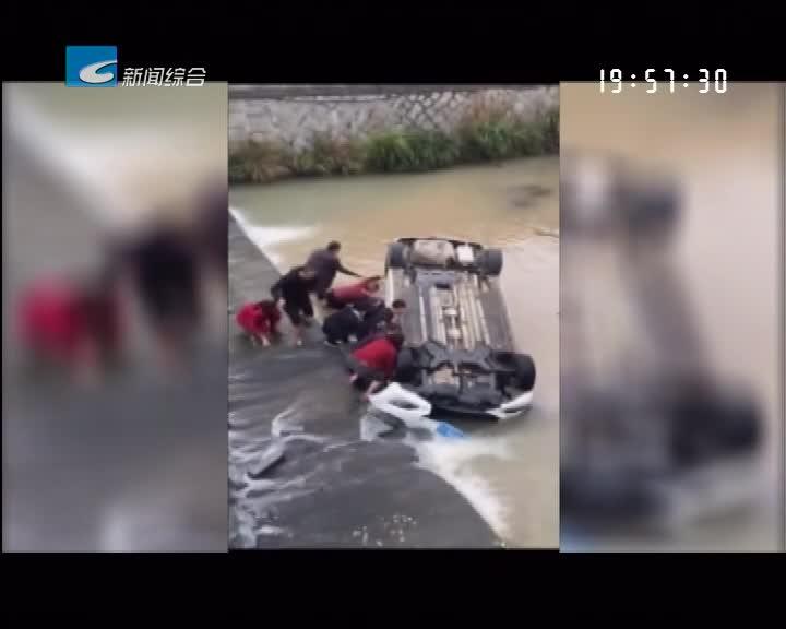 错把油门当刹车冲入河中 众人齐心救伤者
