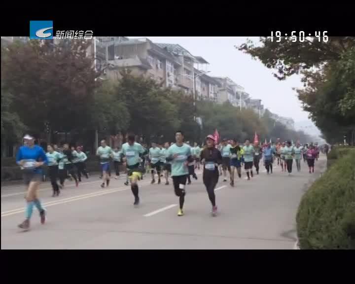 2018中国·田园松阳半程马拉松赛激情开赛