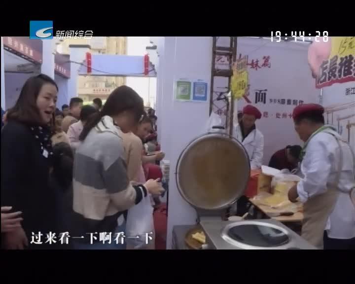 关注2018浙江农博会:丽水特色小吃杭城受热捧
