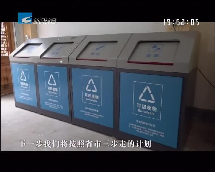 遂昌:智能化管理 134个村生活垃圾实现分类