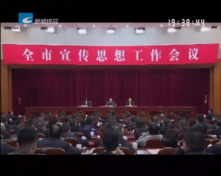 """胡海峰在全市宣传思想工作会议上强调:守正创新 担当有为 奏响""""丽水之干""""时代强音"""