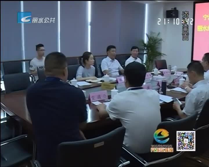 宁波高新区——丽水开发区山海协作工程联席会议召开
