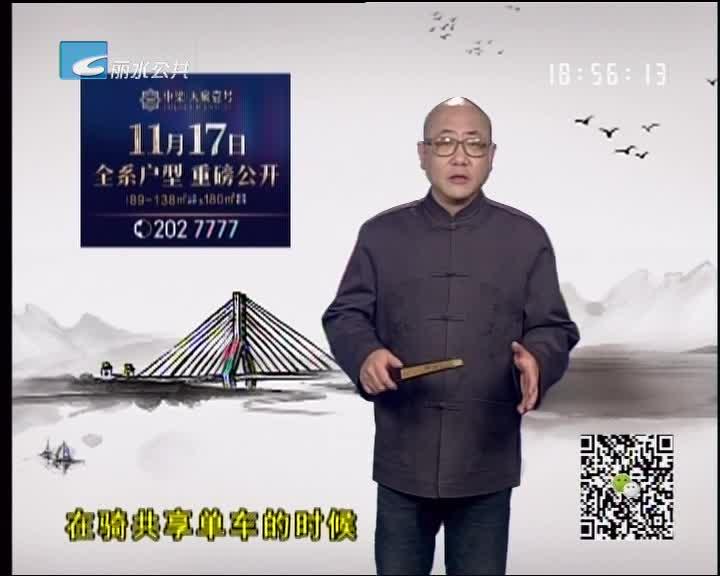 【丽水万事通】2018.11.27