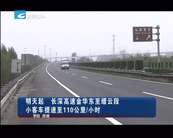 明天起 长深高速金华东至缙云段小客车提速至110公里/小时