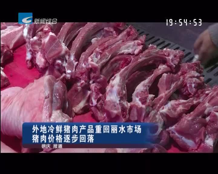 外地冷鲜猪肉产品重回丽水市场 猪肉价格逐步回落