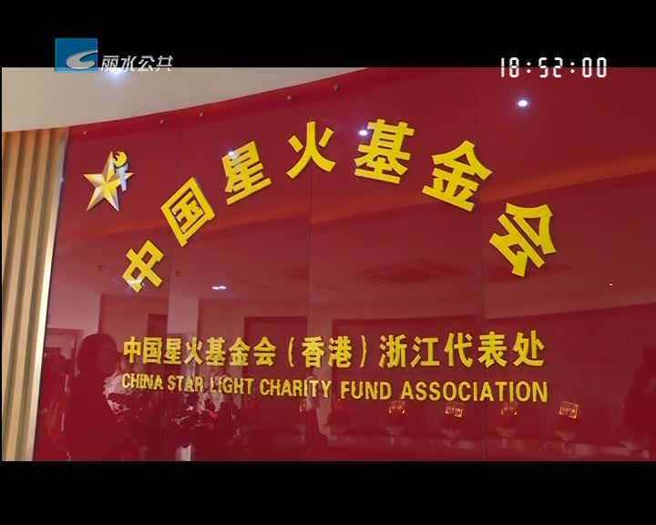 我市设立首个境外慈善机构办事处
