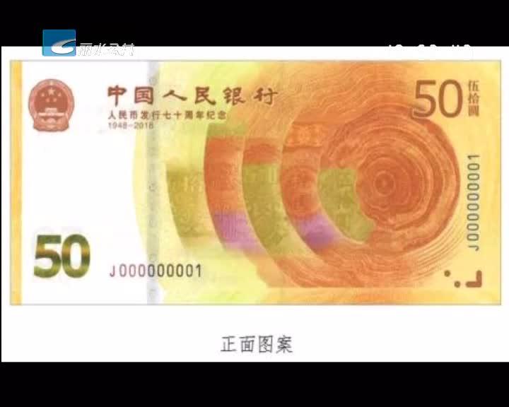 """""""人民币发行70周年纪念钞""""将在我市发行"""