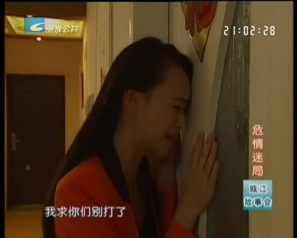 【瓯江故事会】危情迷局(上)