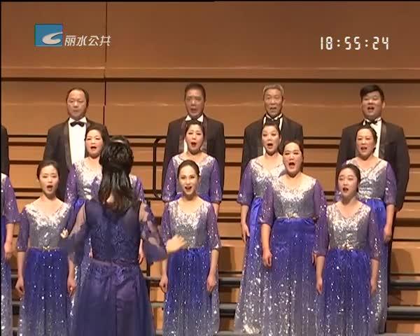 丽水市庆祝改革开放四十周年群众合唱大赛昨晚开幕