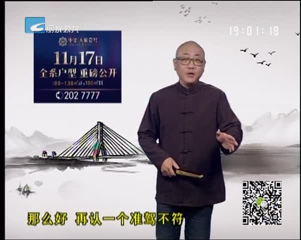【丽水万事通】2018.11.29