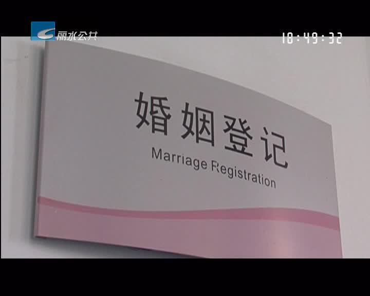 【最多跑一次】今天起 补领婚姻登记证全省通办