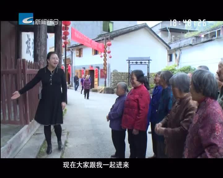 【风采】庆元:共画同心园  推动核心价值观落地生根