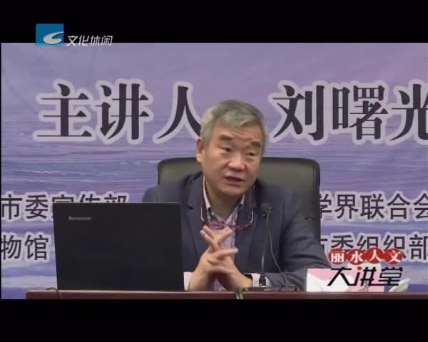 """【丽水人文大讲堂】世界遗产与""""跨海和声"""" (二)"""