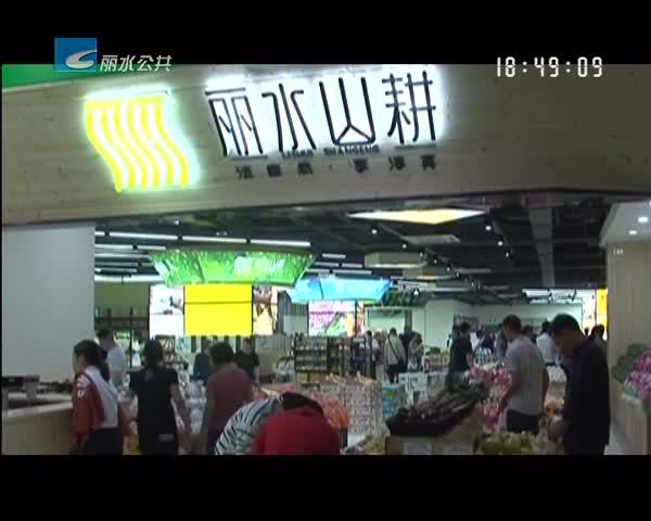 """我市60个产品通过""""丽水山耕""""品牌认证"""