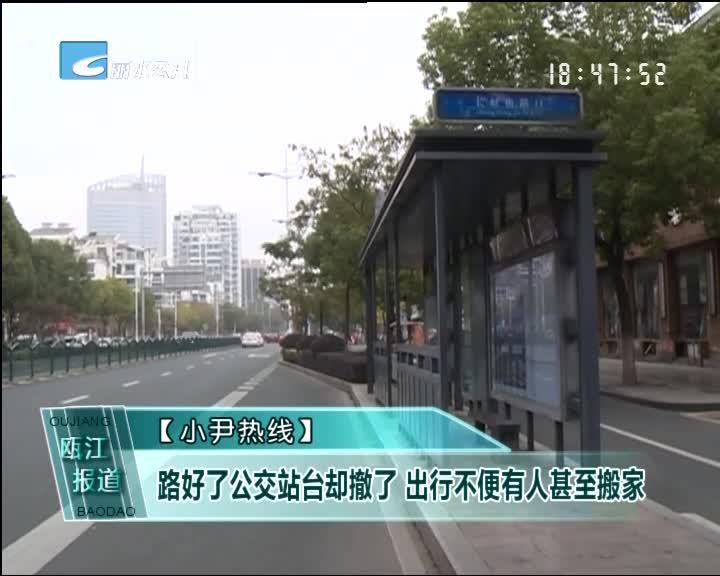 [小尹热线]路好了公交站台却撤了 出行不便有人甚至搬家