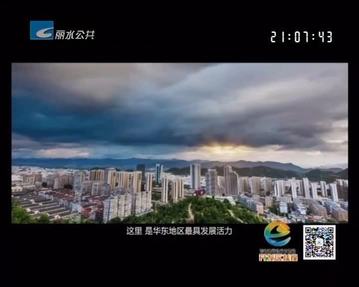 丽水经济技术开发区宣传片
