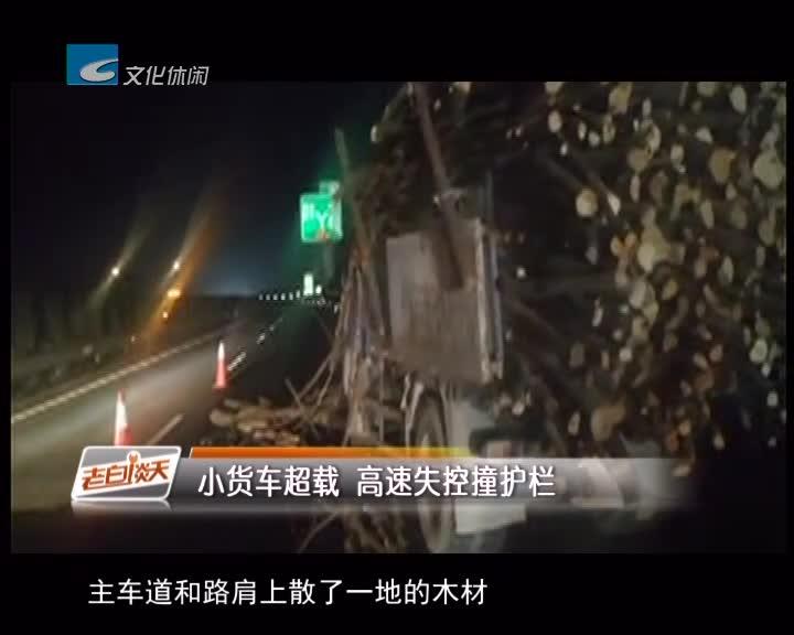 小货车超载 高速失控撞护栏