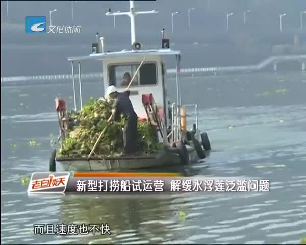 新型打捞船试运营 解缓水浮莲泛滥问题