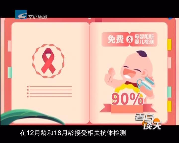 艾滋病母婴阻断 丽水成功率100%