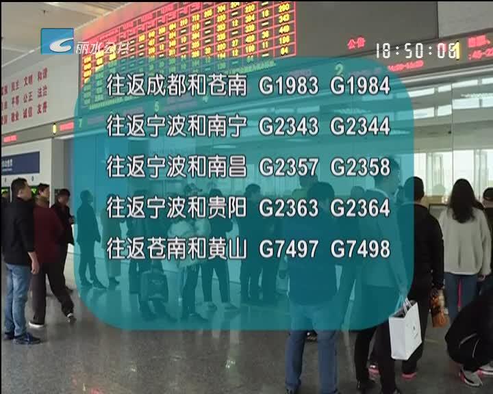 下个月起丽水新增6对高铁列车 直达宁波 重庆 成都等地