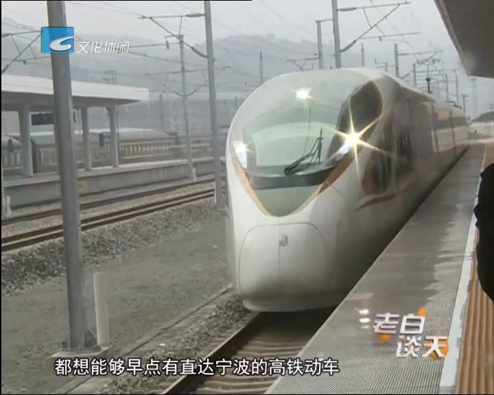 好消息!丽水高铁将直达宁波台州