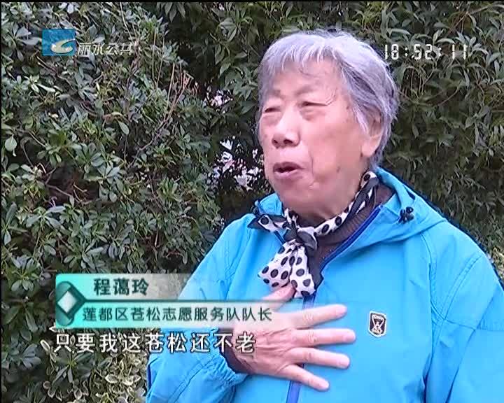 [国际志愿者日]90岁的志愿者程蔼玲