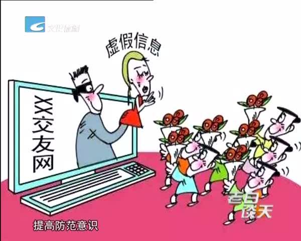 老白谈防诈 婚恋网上认识男友 女子被骗25万(三)