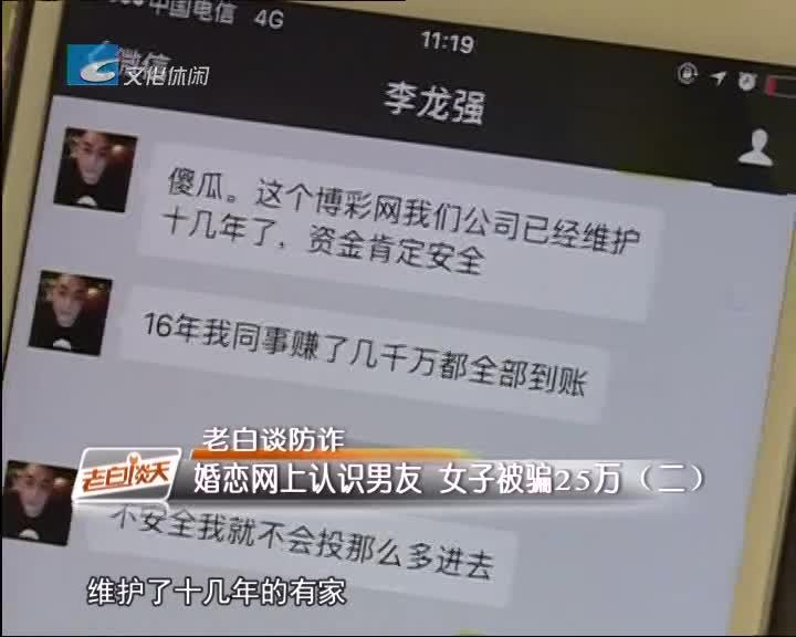 老白谈防诈 婚恋网上认识男友 女子被骗25万(二)