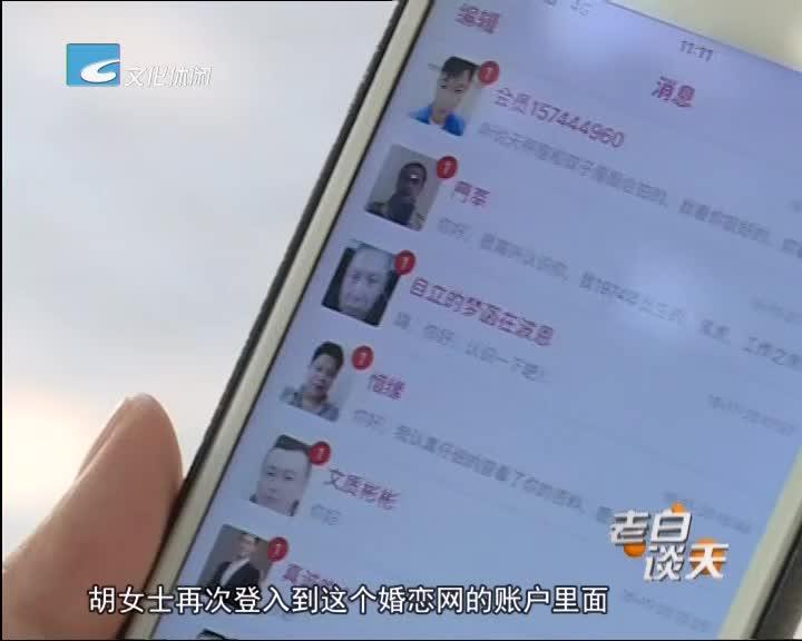 老白谈防诈 婚恋网上认识男友 女子被骗25万(一)
