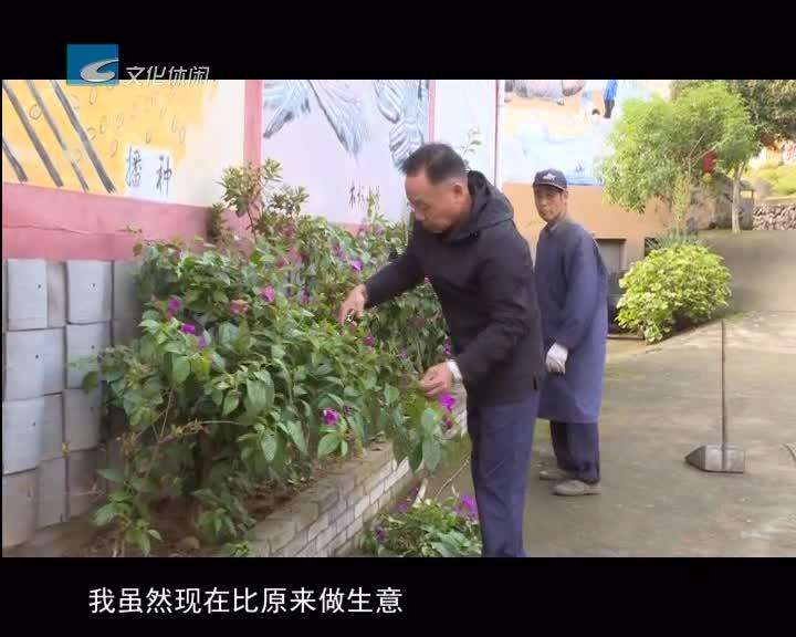 改革开放看丽水:40年·40人丽水故事: 杨昌兴:洁净乡村的先行者