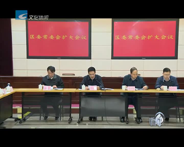 杜兴林主持召开区委常委会扩大会议