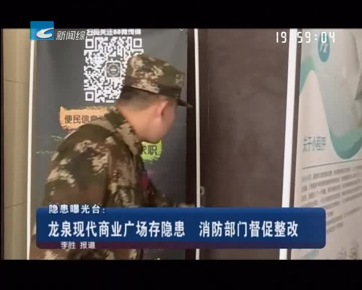 隐患曝光台:龙泉现代商业广场存隐患 消防部门督促整改