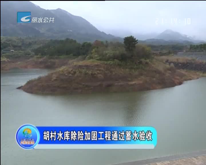 胡村水库除险加固工程通过蓄水验收