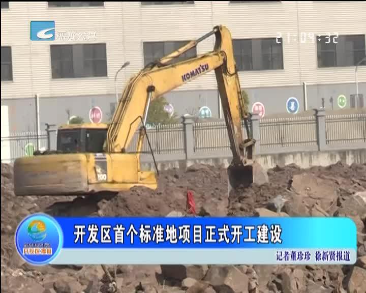 开发区首个标准地项目正式开工建设