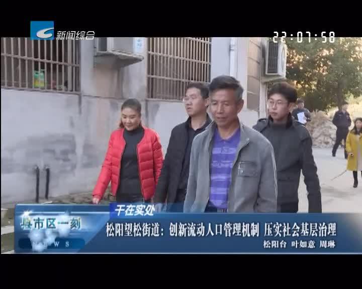 松阳望松街道:创新流动人口管理机制 压实社会基层治理