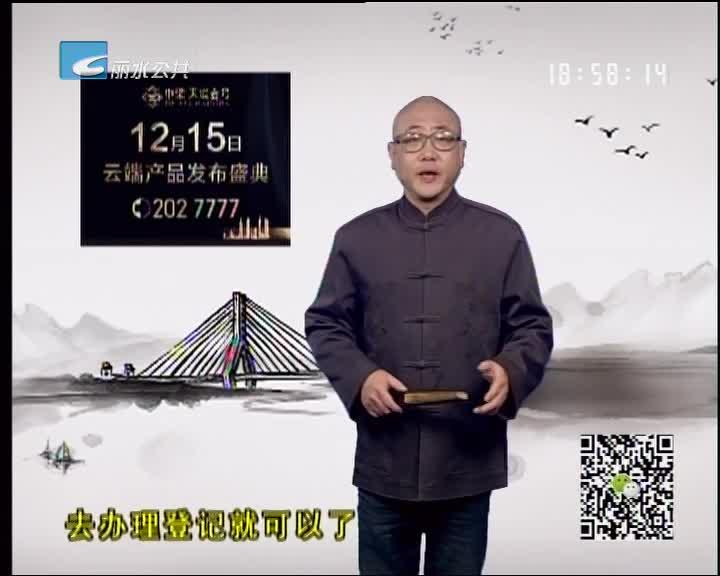 【丽水万事通】2018.12.11