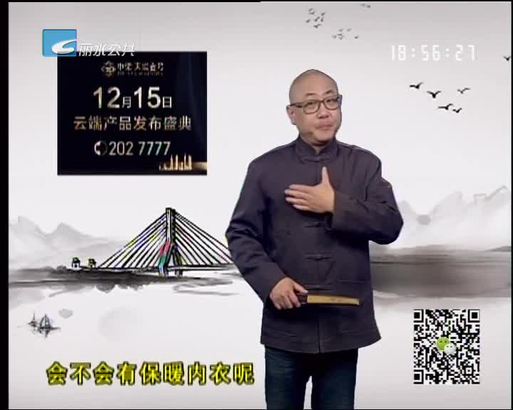 【丽水万事通】2018.12.12