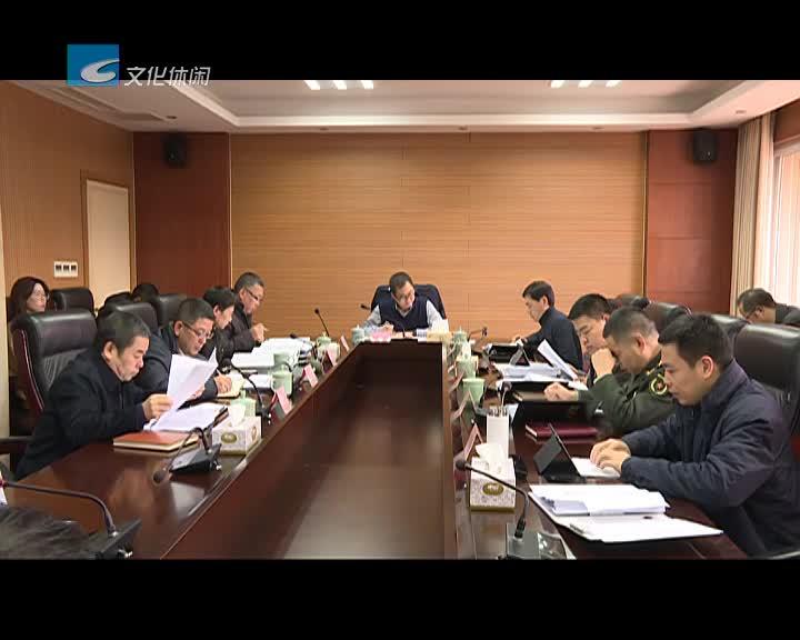 莲都区政府召开第26次常务会议